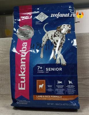 Сухие корма для собак от 7 лет